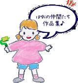 ぱおの仲間たち作品集