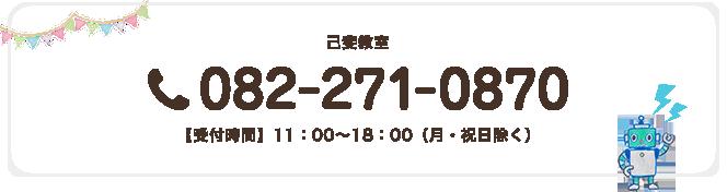 己斐教室 電話番号:082-271-0870 【受付時間】11:00~18:00(月・祝日除く)