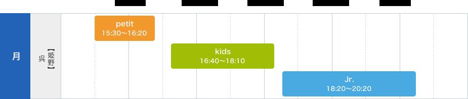 月:呉 【姫野】 petit:15:50~16:20,kids:16:40~18:10,Jr.:18:20~20:20