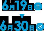 6/19(土)~6/30(水)
