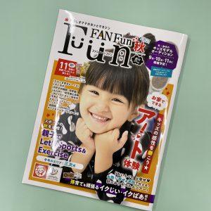 ひろしまママのホッとマガジン「Fun FAN Fun」で紹介されました!